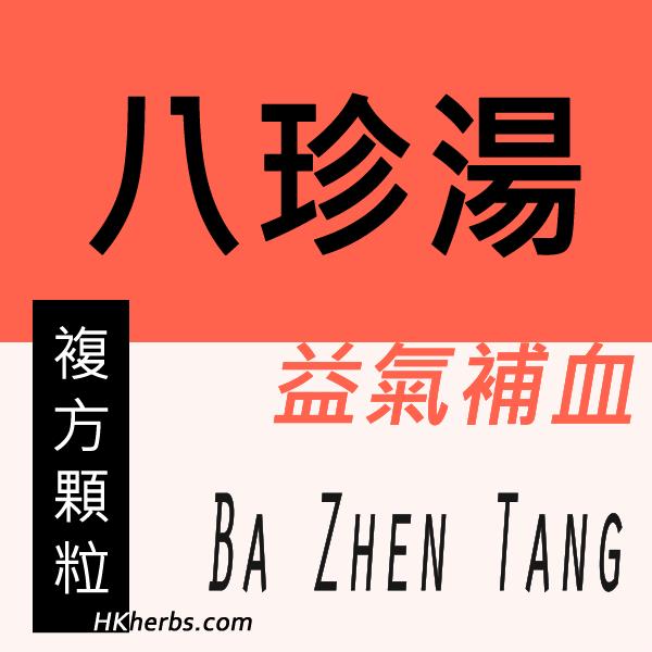 八珍湯 Ba Zhen Tang