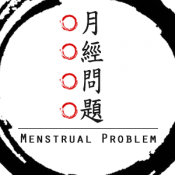月經失調、月經量少、色淡、無月經、經痛、血塊、崩漏
