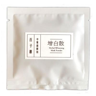 增白散-中藥面膜粉