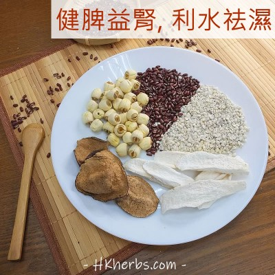 淮山薏米赤小豆湯-4人份量, 每包110克