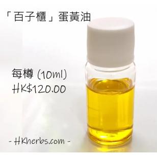 【香港製造-低溫萃取】人氣蛋黃油