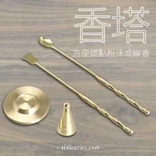 香塔製作工具