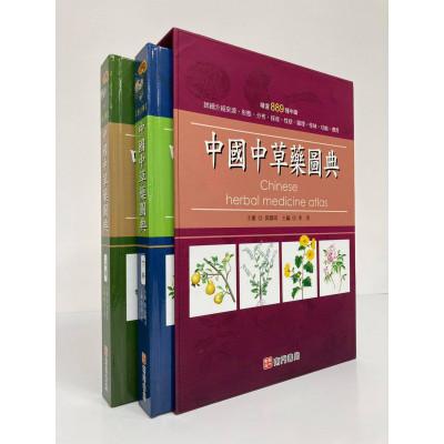 中國中草藥圖典,原價$830 特價$480
