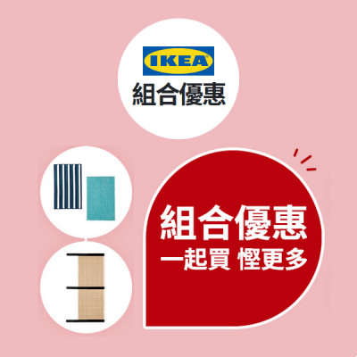 IKEA 組合優惠- 一起買,慳更多