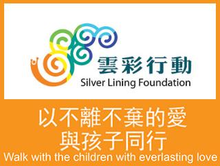 雲彩行動 - 改善山區兒童教育