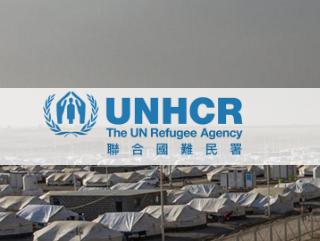 聯合國難民署 UNHCR